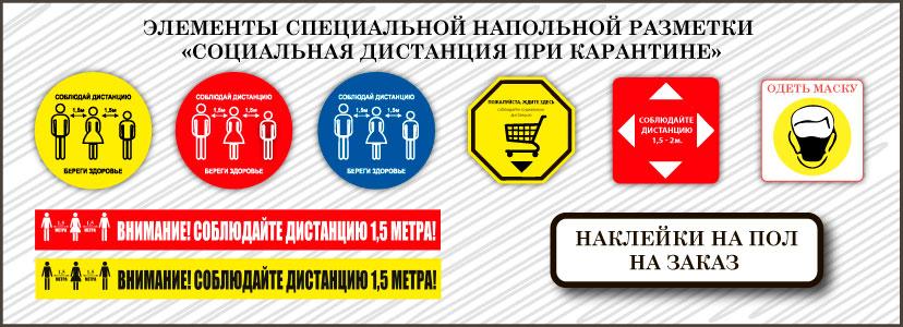 Элементы специальной напольной разметки «Социальная дистанция при карантине»
